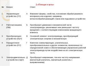 2.«Попади в цель» № Вопрос  Ответ 1 Управляющее устройство (УУ) А Изменяет ф