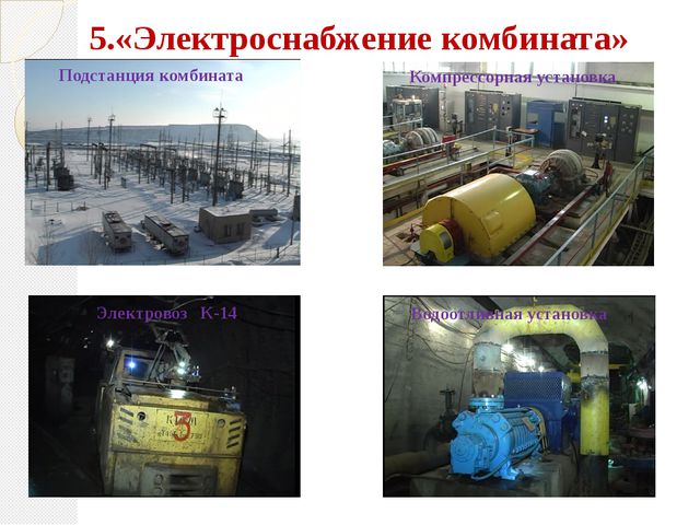 5.«Электроснабжение комбината» Подстанция комбината Компрессорная установка Э...
