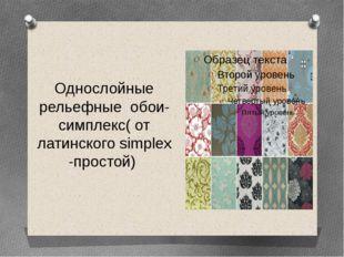 Однослойные рельефные обои- симплекс( от латинского simplex -простой)