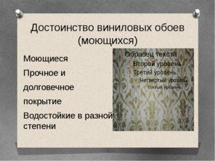 Достоинство виниловых обоев (моющихся) Моющиеся Прочное и долговечное покрыти