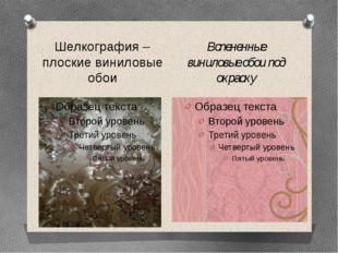 Шелкография – плоские виниловые обои Вспененные виниловые обои под окраску
