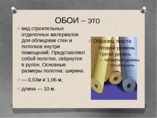 ОБОИ – это вид строительных отделочных материалов для облицовки стен и потолк