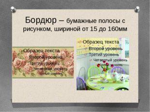 Бордюр – бумажные полосы с рисунком, шириной от 15 до 160мм