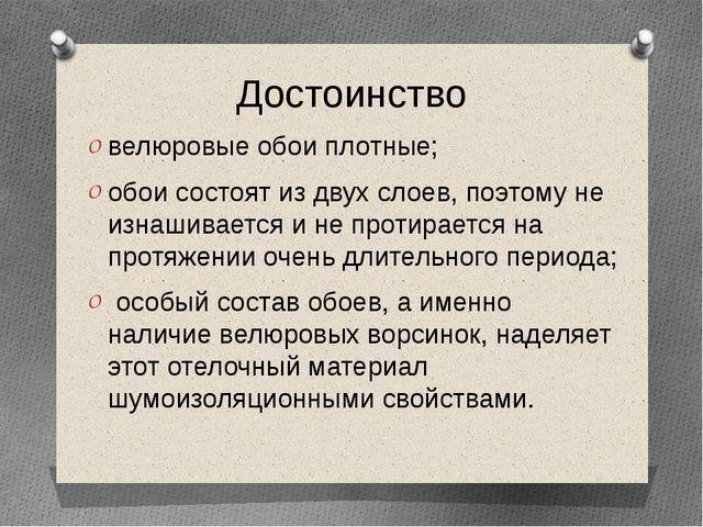 Достоинство велюровые обои плотные; обои состоят из двух слоев, поэтому не из...