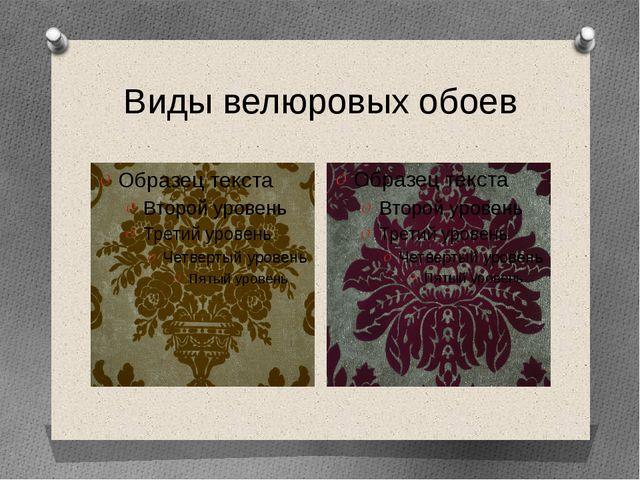 Виды велюровых обоев