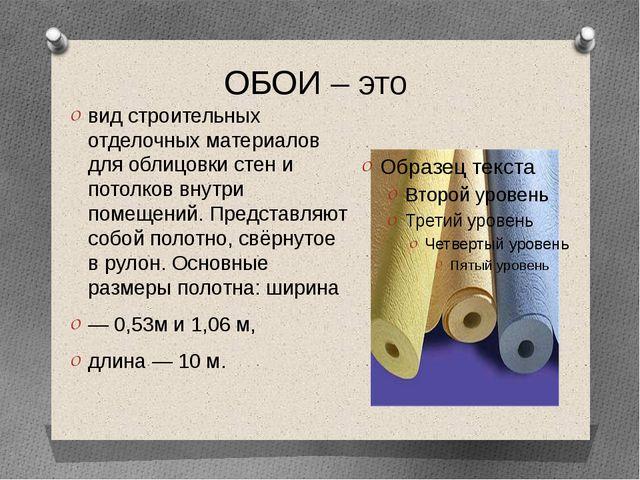 ОБОИ – это вид строительных отделочных материалов для облицовки стен и потолк...