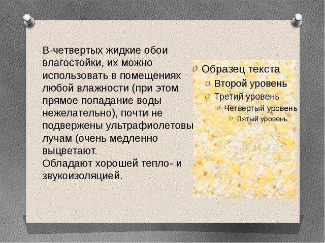 В-четвертых жидкие обои влагостойки, их можно использовать в помещениях любой...