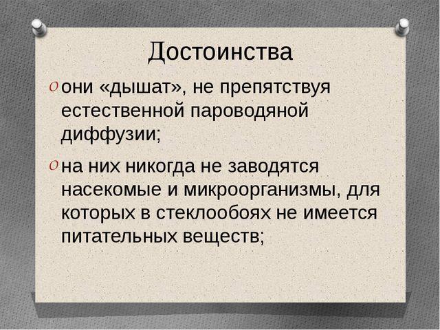 Достоинства они «дышат», не препятствуя естественной пароводяной диффузии; на...