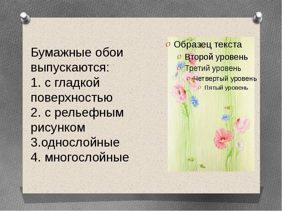 Бумажные обои выпускаются: 1. с гладкой поверхностью 2. с рельефным рисунком...