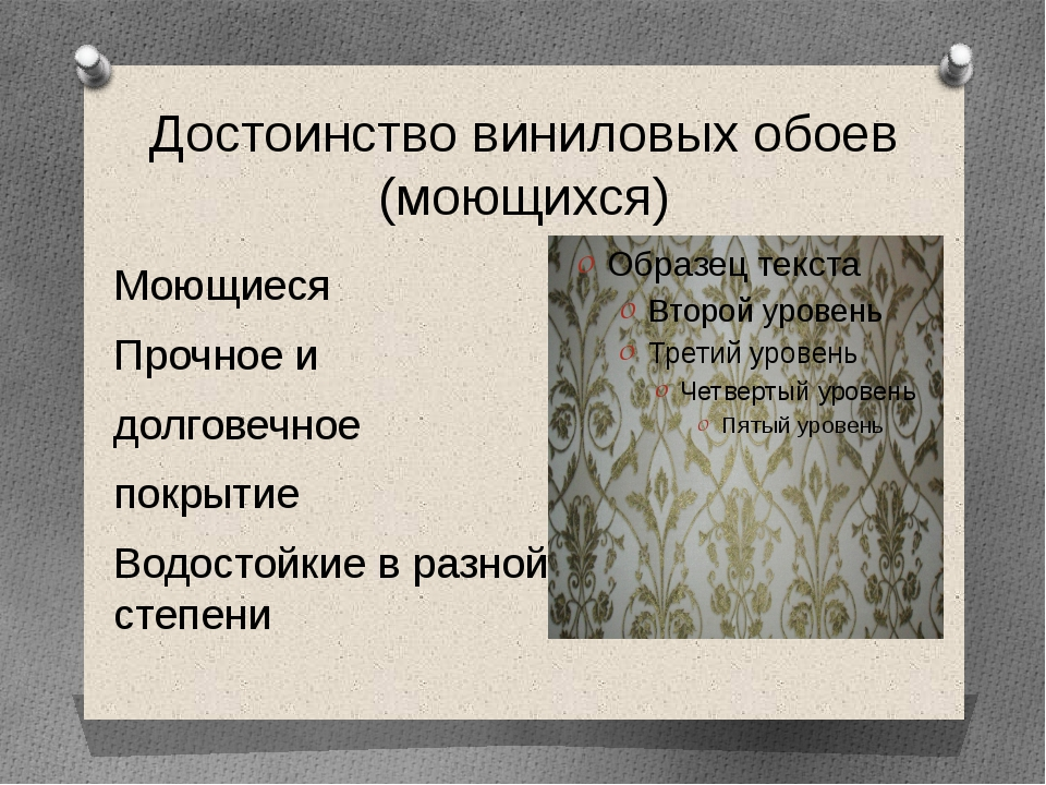 Достоинство виниловых обоев (моющихся) Моющиеся Прочное и долговечное покрыти...