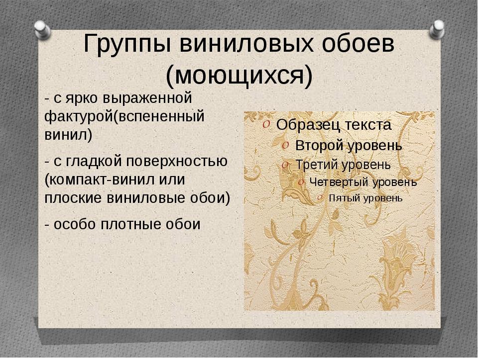 Группы виниловых обоев (моющихся) - с ярко выраженной фактурой(вспененный вин...