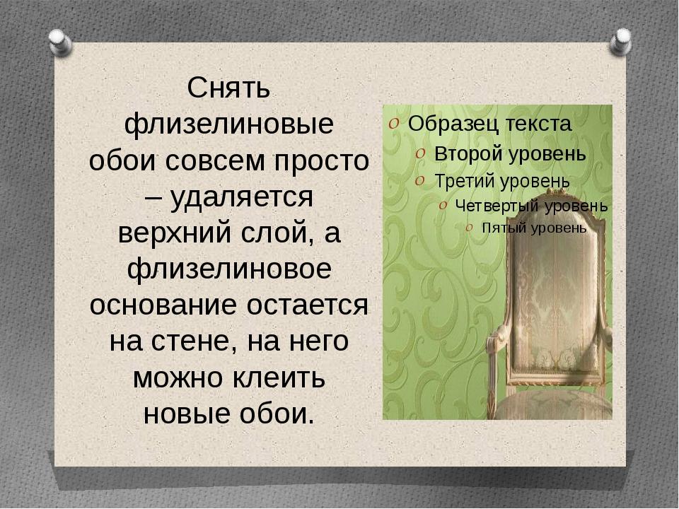 Снять флизелиновые обои совсем просто – удаляется верхний слой, а флизелиново...