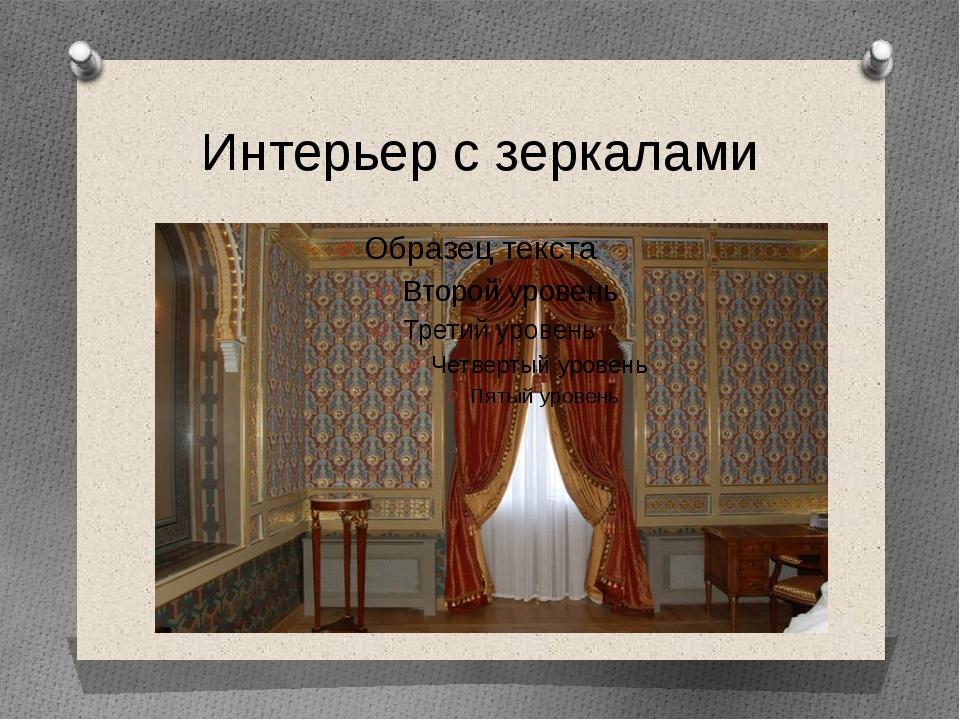 Интерьер с зеркалами