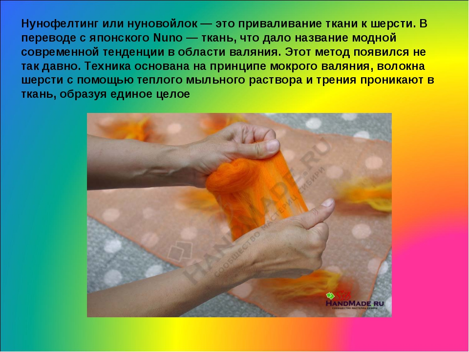 Нунофелтинг или нуновойлок— это приваливание ткани к шерсти. В переводе с яп...