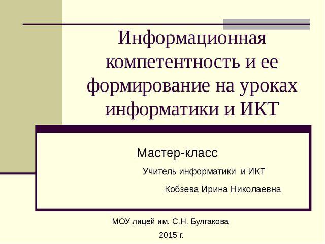 Информационная компетентность и ее формирование на уроках информатики и ИКТ М...
