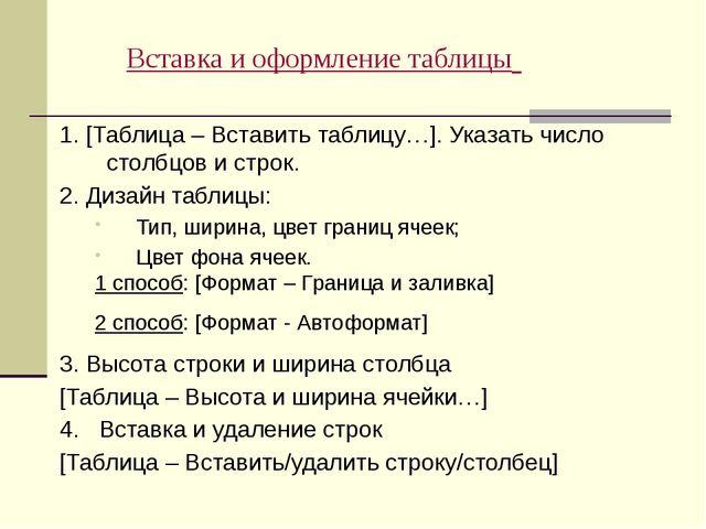 Вставка и оформление таблицы 1. [Таблица – Вставить таблицу…]. Указать число...