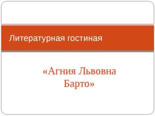 «Агния Львовна Барто» Литературная гостиная