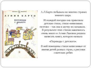 А.Л.Барто побывала во многих странах земного шара. Из каждой поездки она при