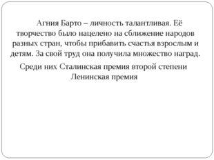 Агния Барто – личность талантливая. Её творчество было нацелено на сближение