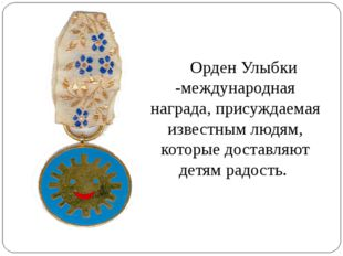 Орден Улыбки -международная награда, присуждаемая известным людям, которые д