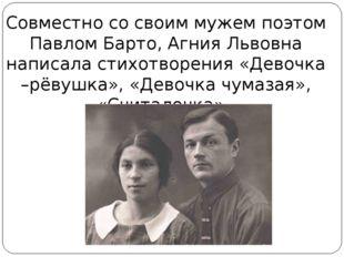 Совместно со своим мужем поэтом Павлом Барто, Агния Львовна написала стихотво