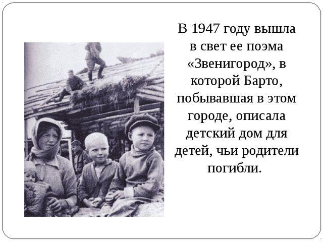В 1947 году вышла в свет ее поэма «Звенигород», в которой Барто, побывавшая в...
