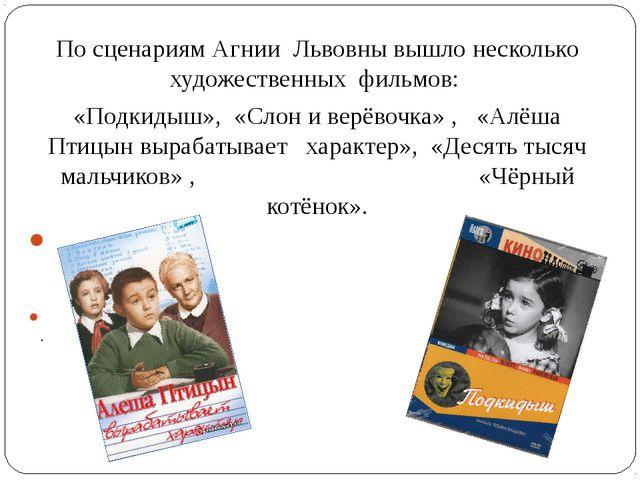 По сценариям Агнии Львовны вышло несколько художественных фильмов: «Подкидыш»...