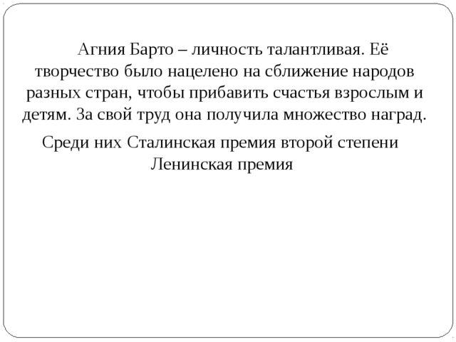 Агния Барто – личность талантливая. Её творчество было нацелено на сближение...