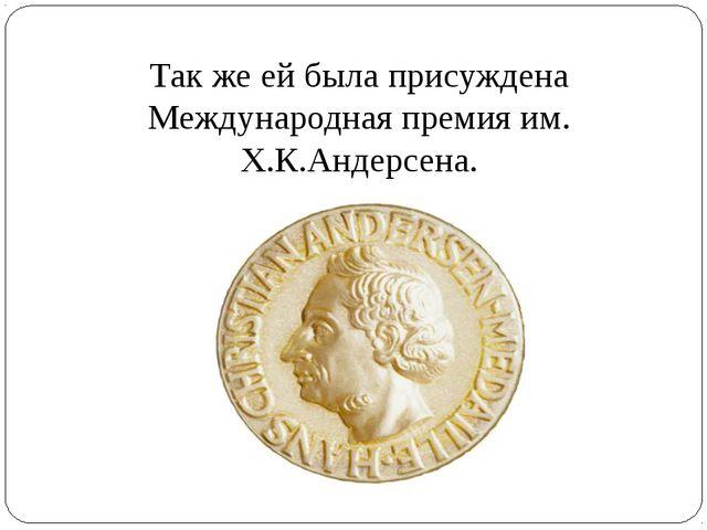 Так же ей была присуждена Международная премия им. Х.К.Андерсена.