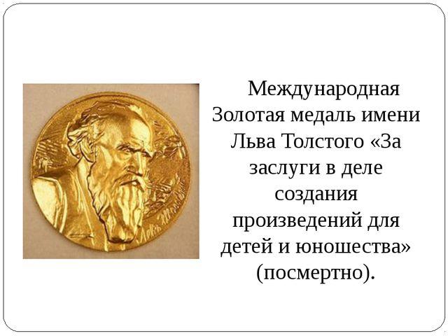 Международная Золотая медаль имени Льва Толстого «За заслуги в деле создания...