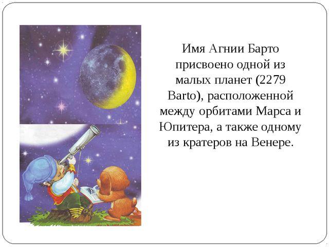 Имя Агнии Барто присвоено одной из малых планет (2279 Barto), расположенной м...