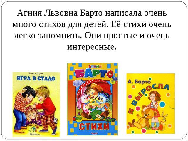Агния Львовна Барто написала очень много стихов для детей. Её стихи очень лег...