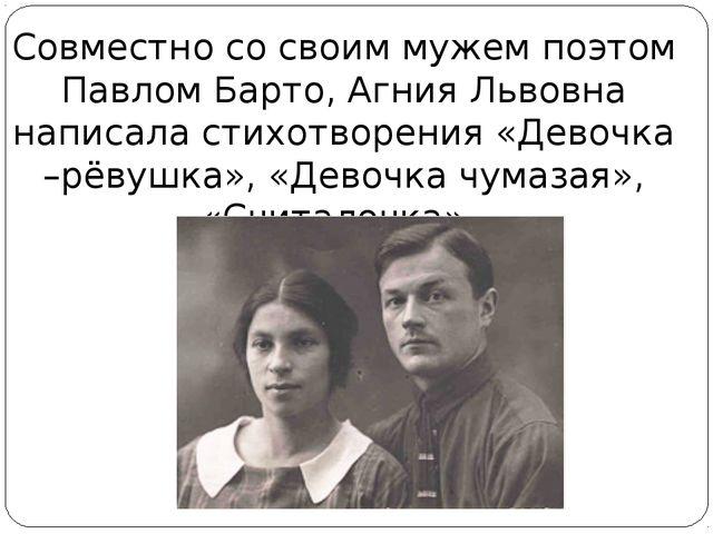 Совместно со своим мужем поэтом Павлом Барто, Агния Львовна написала стихотво...