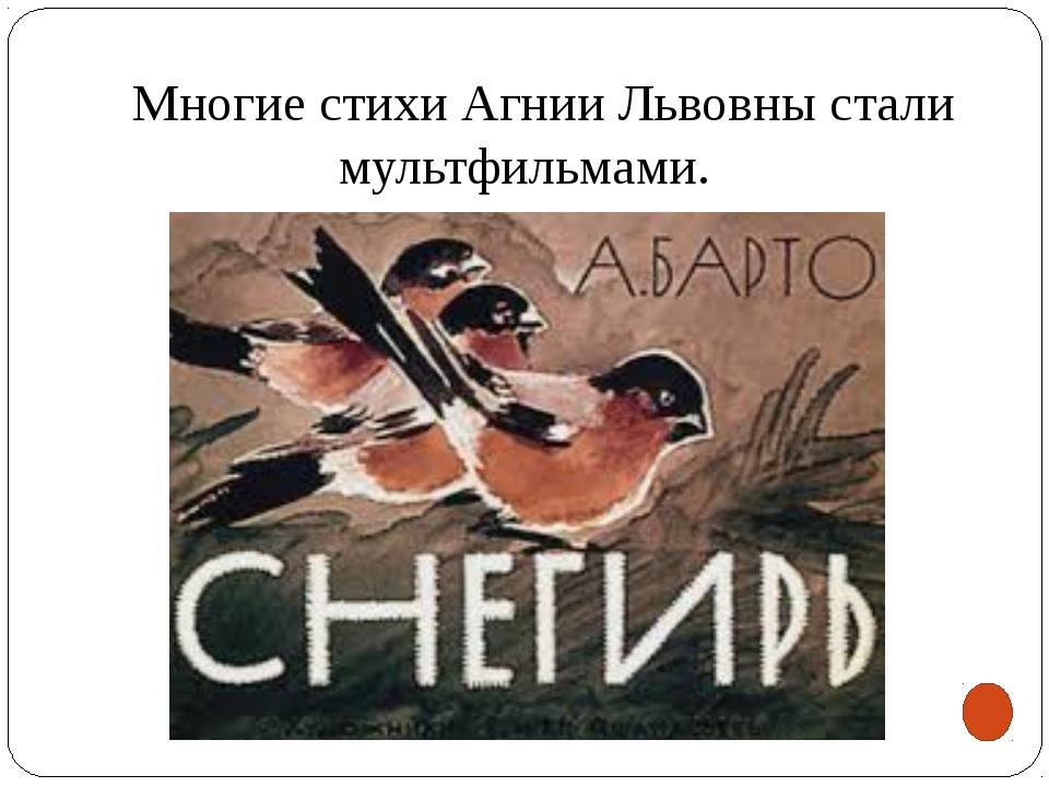 Многие стихи Агнии Львовны стали мультфильмами.