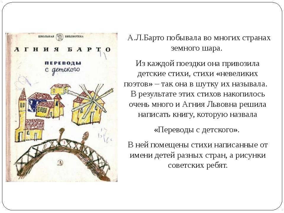 А.Л.Барто побывала во многих странах земного шара. Из каждой поездки она при...
