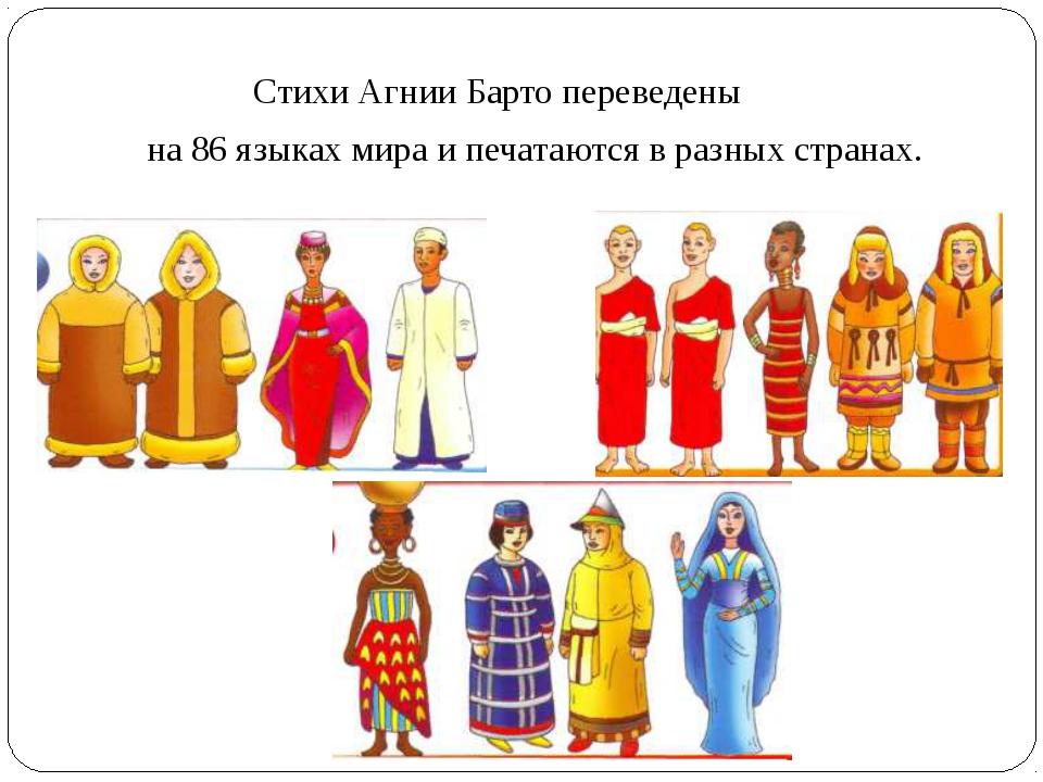 Стихи Агнии Барто переведены на 86 языках мира и печатаются в разных странах...