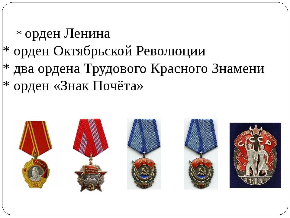 * орден Ленина * орден Октябрьской Революции * два ордена Трудового Красно...