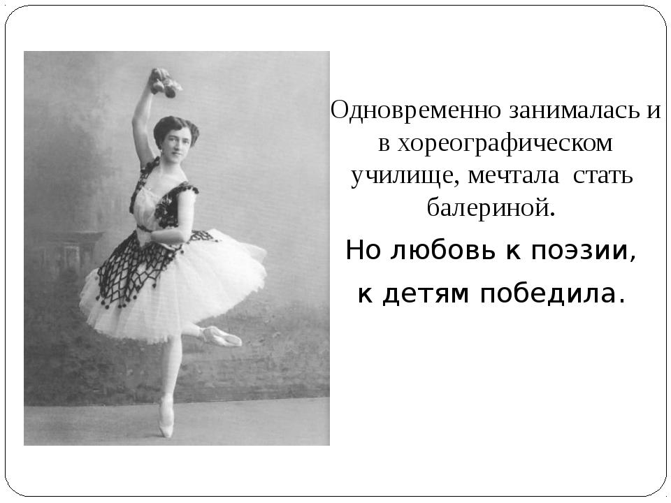 Одновременно занималась и в хореографическом училище, мечтала стать балериной...