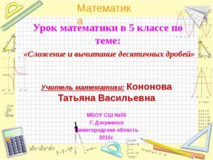 Урок математики в 5 классе по теме:  «Сложение и вычитание десятичных дробей»