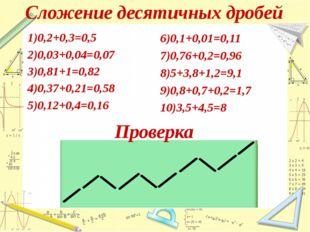 Сложение десятичных дробей 1)0,2+0,3=0,5 2)0,03+0,04=0,07 3)0,81+1=0,82 4