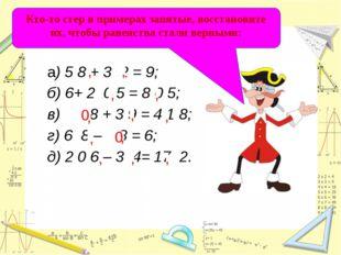 а) 5 8 + 3  2 = 9; б) 6+ 2  0 5 = 8 0 5; в)     28 + 3 9 = 4 1 8; г) 6