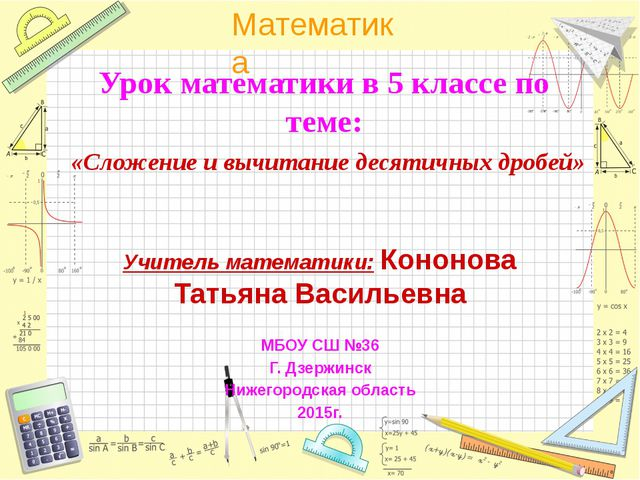 Урок математики в 5 классе по теме:  «Сложение и вычитание десятичных дробей»...