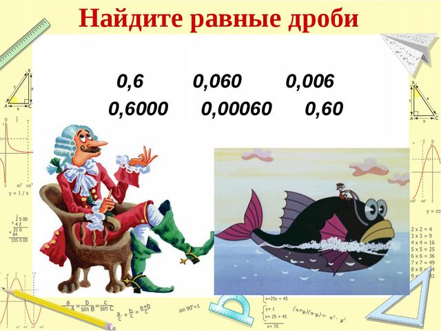Найдите равные дроби   0,6         0,060        0,006 0,6000      0,...