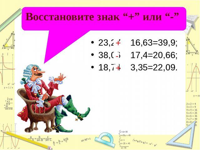 23,27    16,63=39,9; 38,06    17,4=20,66; 18,74    3,35=22,09.