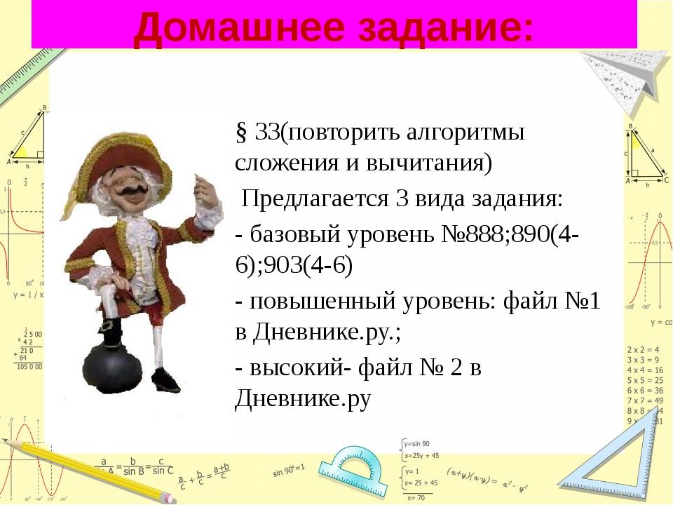 Домашнее задание: § 33(повторить алгоритмы сложения и вычитания)  Предлагае...