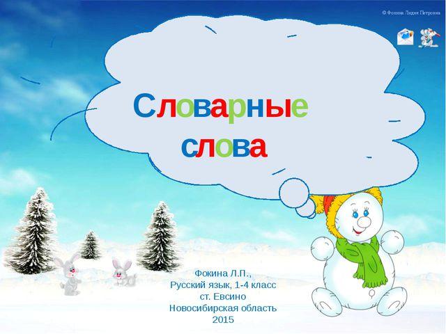 вет..р а о и е я © Фокина Лидия Петровна