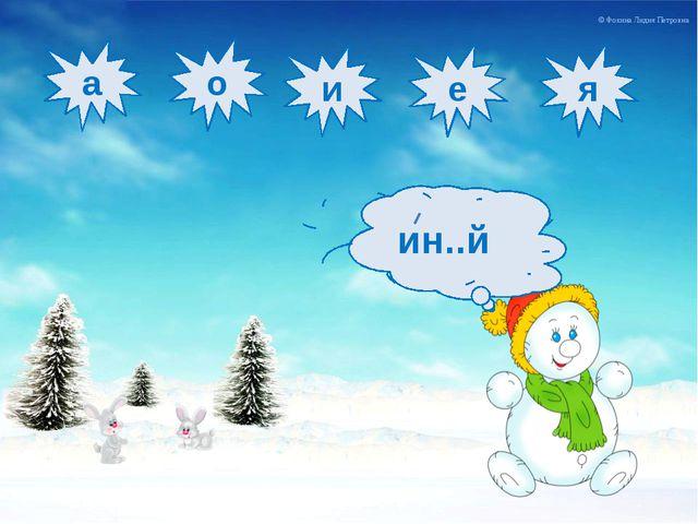 п..льто а о и е я © Фокина Лидия Петровна
