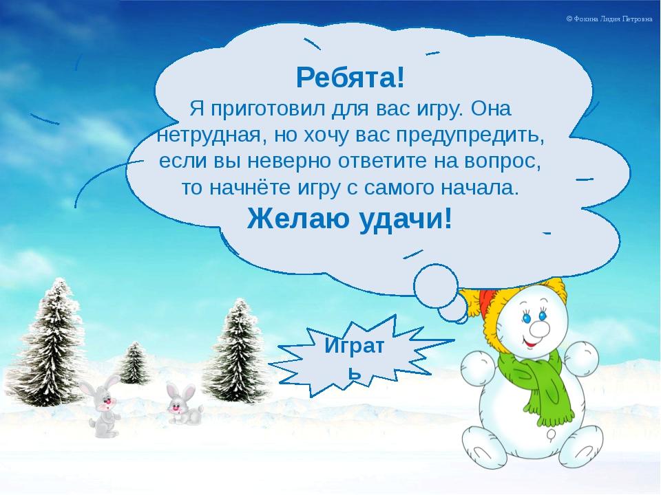 Словарные слова Фокина Л.П., Русский язык, 1-4 класс ст. Евсино Новосибирска...