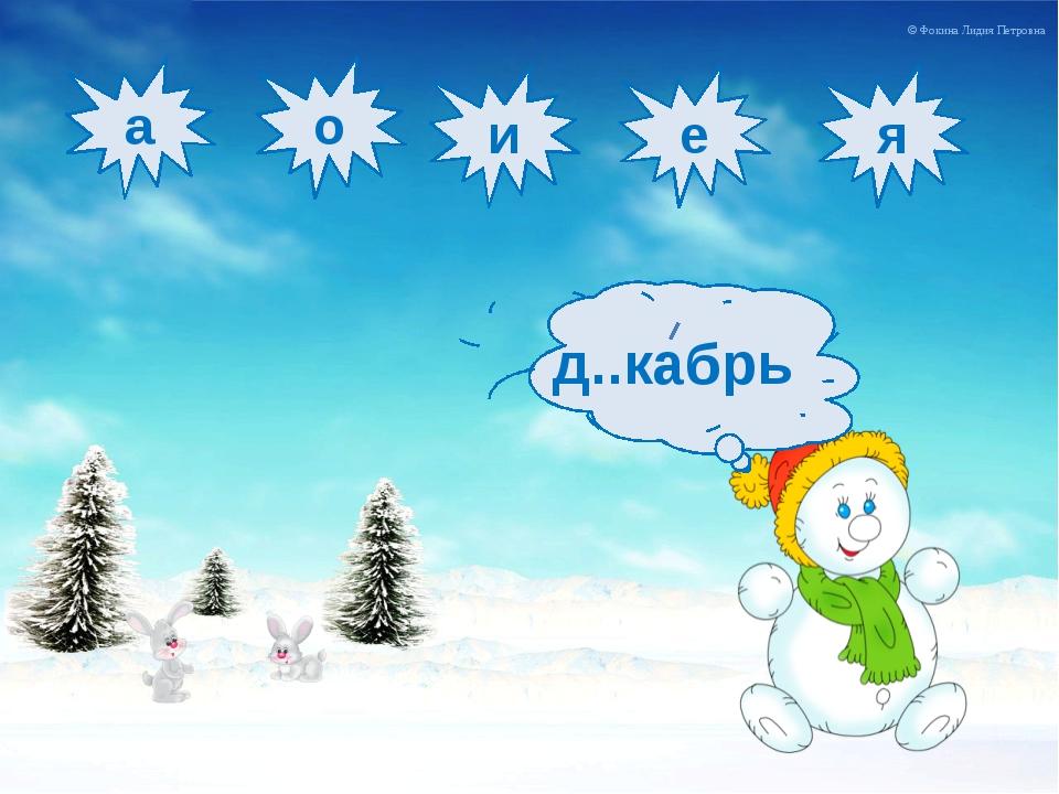 д..кабрь а о и е я © Фокина Лидия Петровна