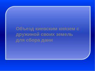 «Построенный в Киеве при Ярославе Мудром он сочетал в себе византийские и сл